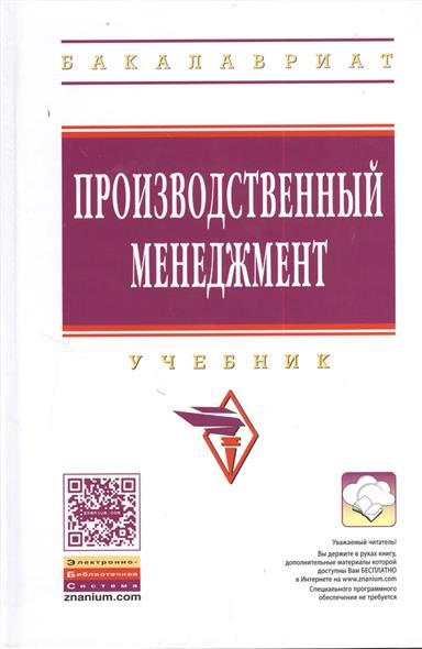 Поздняков В., Прудников В. (ред.) Производственный менеджмент. Учебник. Второе издание, переработанное и дополненное