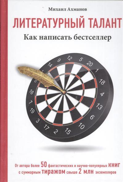 Ахманов М.: Литературный талант. Как написать бестселлер