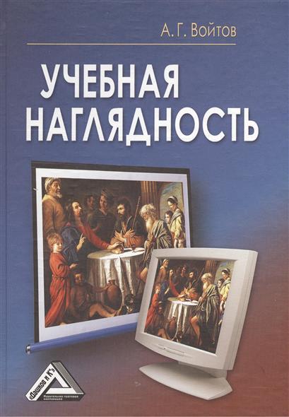 Учебная наглядность. 4-е издание