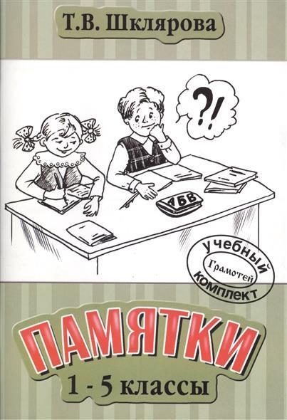 Памятки 1-5 кл Русский язык Математика