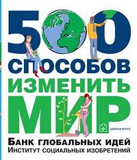 Темпл Н. (сост.) 500 способов изменить мир ISBN: 5981241349
