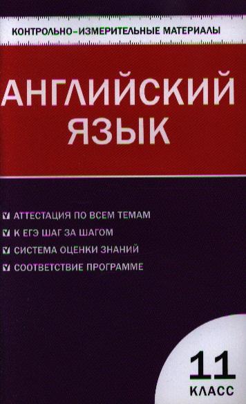 Английский язык к УМК М.З. Биболетовой и др. (Обнинск: Титул). 11 класс