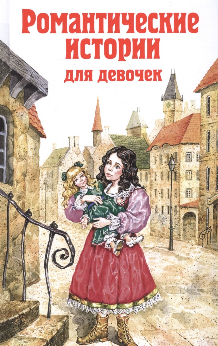 цена Бернетт Ф., Чарская Л. Романтические истории для девочек ISBN: 9785699380718