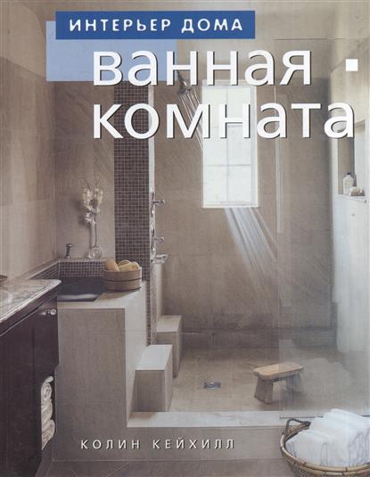 Кейхилл К. Ванная комната