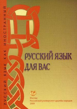 Русский язык для вас Первый сертификационный уровень