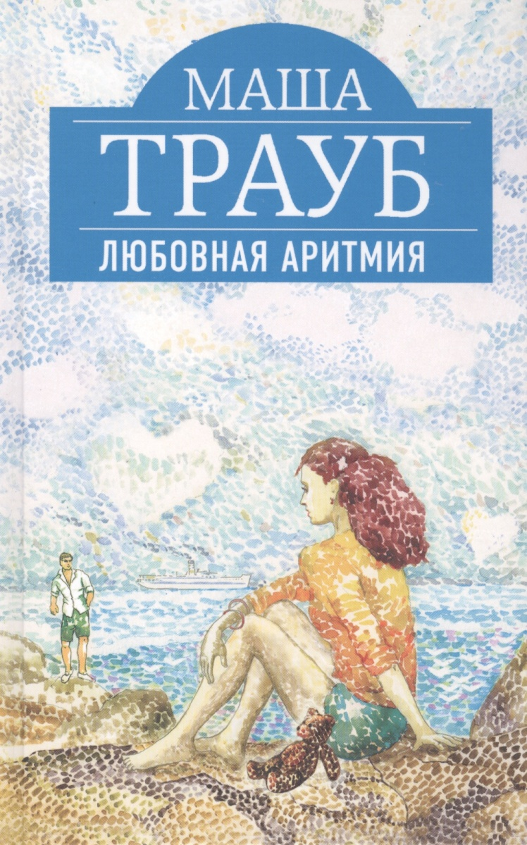Трауб М. Любовная аритмия аритмия dvd