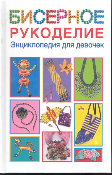 Бисерное рукоделие Энциклопедия для девочек