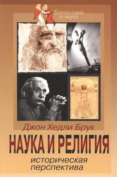 Наука и религия. Историческая перспектива