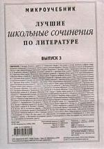Микроучебник Луч. шк. соч. по литературе Вып.3