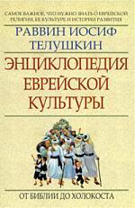 Телушкин И. Энциклопедия еврейской культуры Кн.1 От Библии до Холокоста