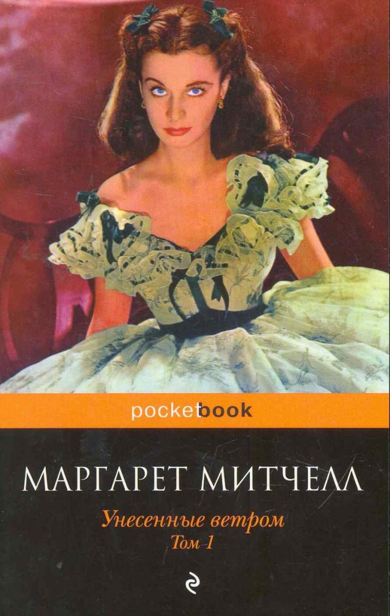 Митчелл М. Унесенные ветром 2тт. ISBN: 9785699455232 митчелл м унесенные ветром комплект из 2 книг