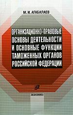 Организационно-правовые основы деят-ти и осн. функции таможенных органов РФ