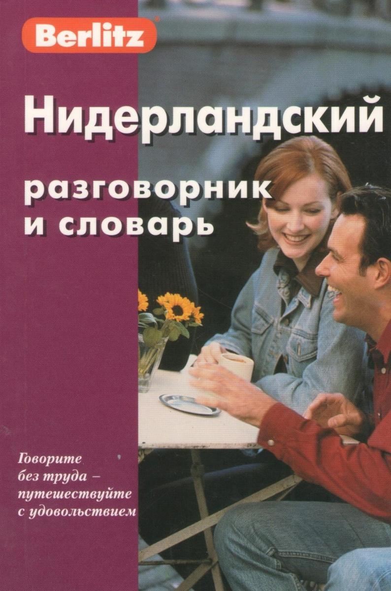 Нидерландский разговорник и словарь. 4-е издание, исправленное ISBN: 9785803307563