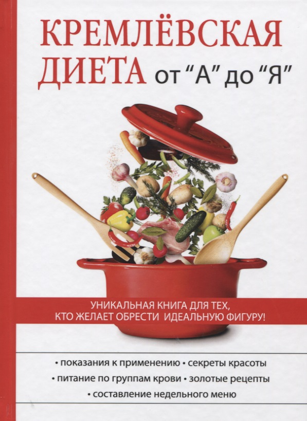 Степанова Л. (ред.) Кремлевская диета от А до Я