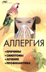 Аллергия Причины симптомы лечение профилактика