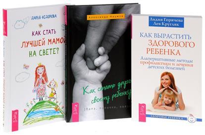 Горячева Л., Кругляк Л. и др. Как стать другом ребенку+Как вырастить здорового ребенка+Как стать лучшей мамой (комплект из 3 книг)