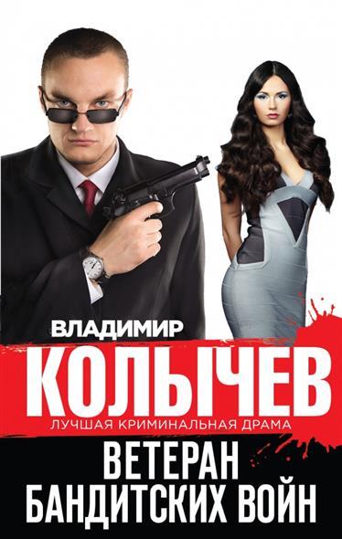 Колычев В. Ветеран бандитских войн ветеран
