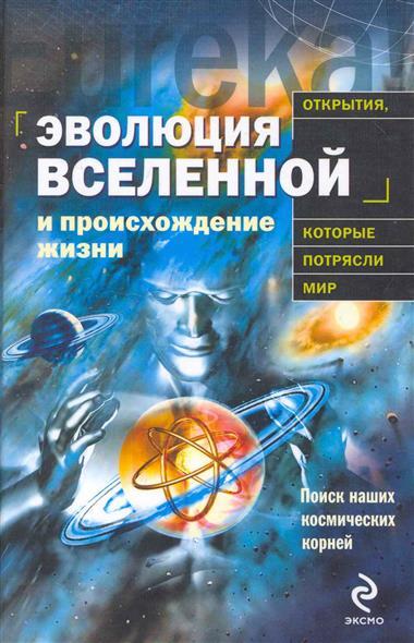 Эволюция Вселенной и происхождение жизни