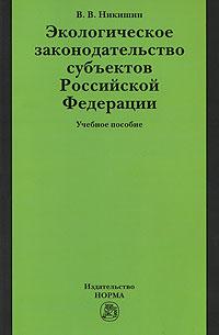 Экологическое законодательство субъектов РФ