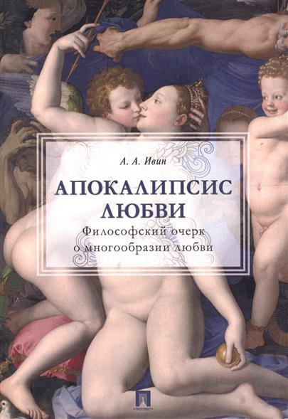 Апокалипсис любви. Филосовский очерк о многообразии любви