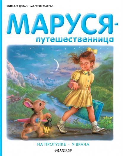 Делаэ Ж., Марлье М. Маруся-путешественница. На прогулке. У врача ISBN: 9785170904075 марлье м приключения сони и вани 6 историй