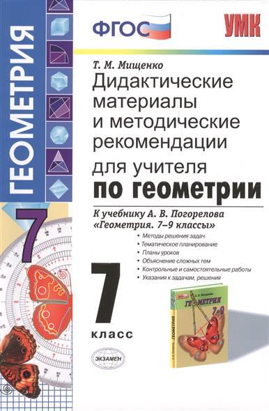 Дидактические материалы и методические рекомендации для учителя по геометрии. 7 класс. К учебнику А.В. Погорелова