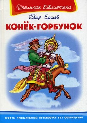Ершов П. Конек-Горбунок ершов п п peter jerschow das hoeckerpferd конек горбунок на немецком языке