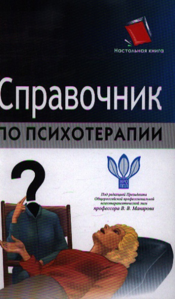 Справочник по психотерапии