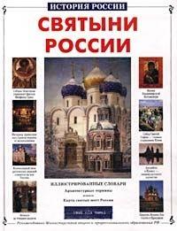 Алдонина Р. Святыни России росмэн православные святыни россии