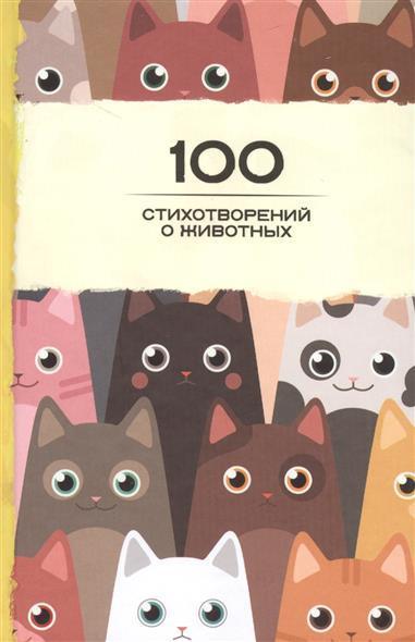 Сто стихотворений о животных сто лучших интервью журнала эксквайр