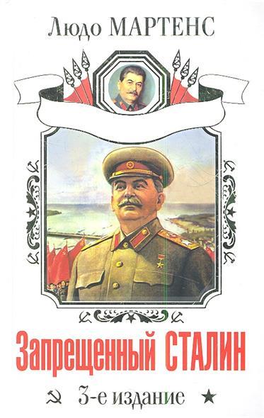 Запрещенный Сталин. 3-е издание