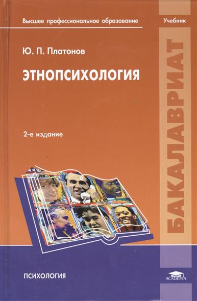 Этнопсихология. Учебник. 2-е издание, стереотипное