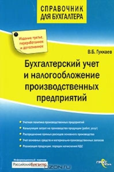 Бух.учет и налогообложение производственных предприятий