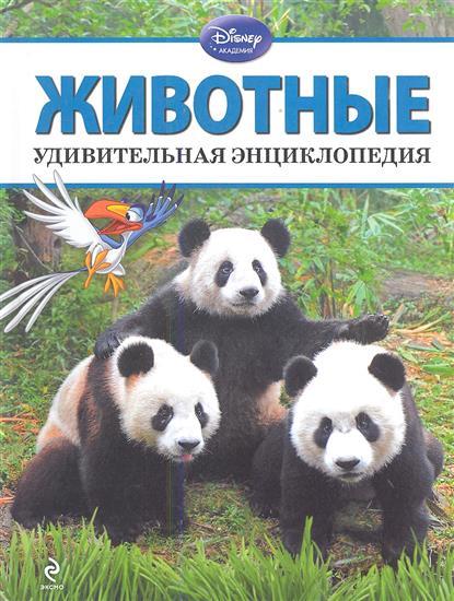 Жилинская А. (ред.) Животные жилинская а ред азбука