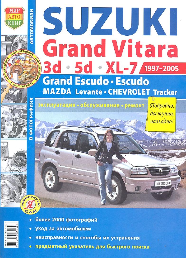 Шорохов А. (ред.) Suzuki Grand Vitara 3d/5d/ XL-7 Grand Escudo, Escudo Chevrolet Tracker Mazda Levante 1997-2005 защита картера suzuki grand vitara xl 7 2007 3 6 f su 727