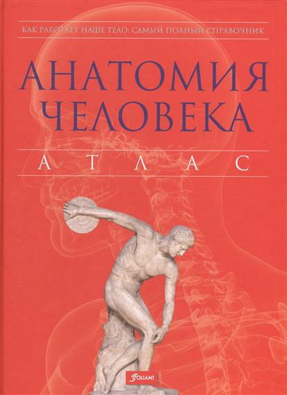Абрахамс П. Анатомия человека. Атлас ю в боянович анатомия человека компактный атлас раскраска