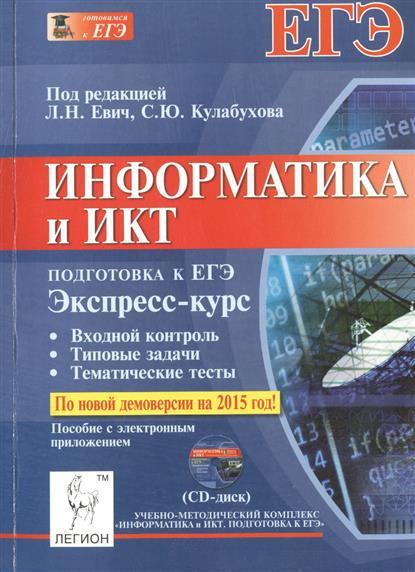 Информатика и ИКТ. Экспресс-курс. Подготовка к ЕГЭ. Пособие с электронным приложением (CD-диск). Учебно-методическое пособие (+CD)