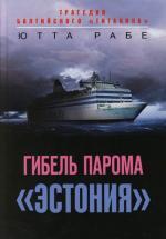 Рабе Ю. Гибель парома Эстония Трагедия балтийского Титаника