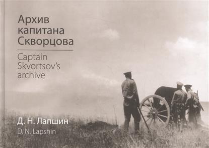 Архив капитана Скворцова / Captain Skvortsovs archive
