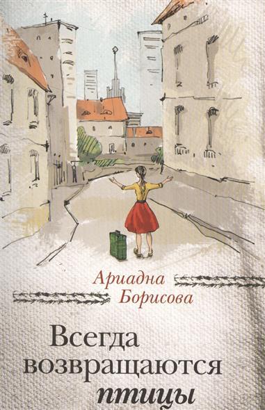 Борисова А. Всегда возвращаются птицы