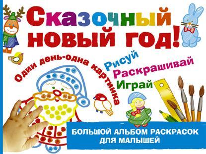 Дубровская Н. Сказочный новый год! Рисуй, раскрашивай, играй ISBN: 9785170989768 дубровская н мои первые рисовашки рисуй раскрашивай играй