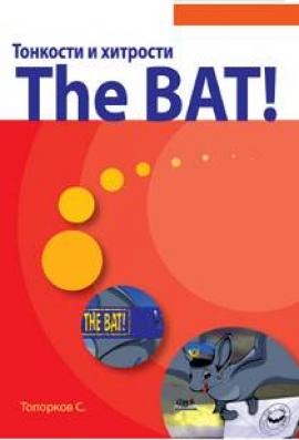 Тонкости и хитрости The Bat