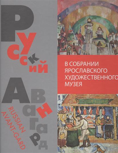Русский авангард в собрании Ярославского музея