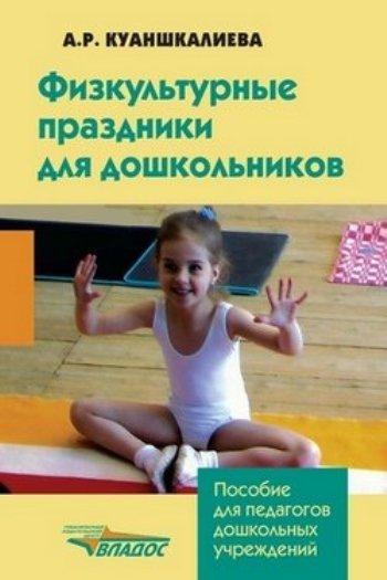 Физкультурные праздники для дошкольников