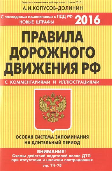 Правила дорожного движения РФ с комментариями и иллюстрациями. Редакция с изменениями, действующими с 1 июля 2015 года