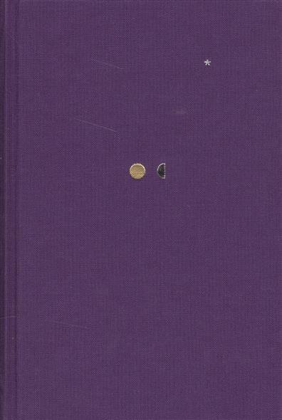 Стихи. В 4-х томах. Том I