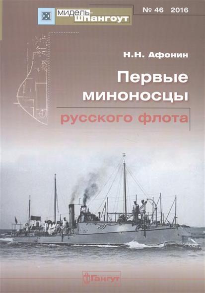 Первые миноносцы русского флота. Мидель-шпангоут №46/2016