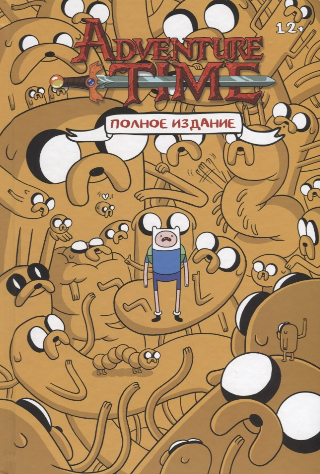 Норт Р. Adventure Time. Полное издание. Том 1 лемир дж перез р новый хоукай полное издание