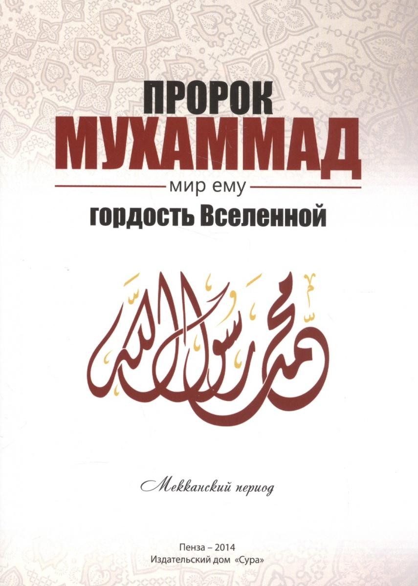 Пророк Мухаммад, мир ему. Гордость Вселенной. Мекканский период