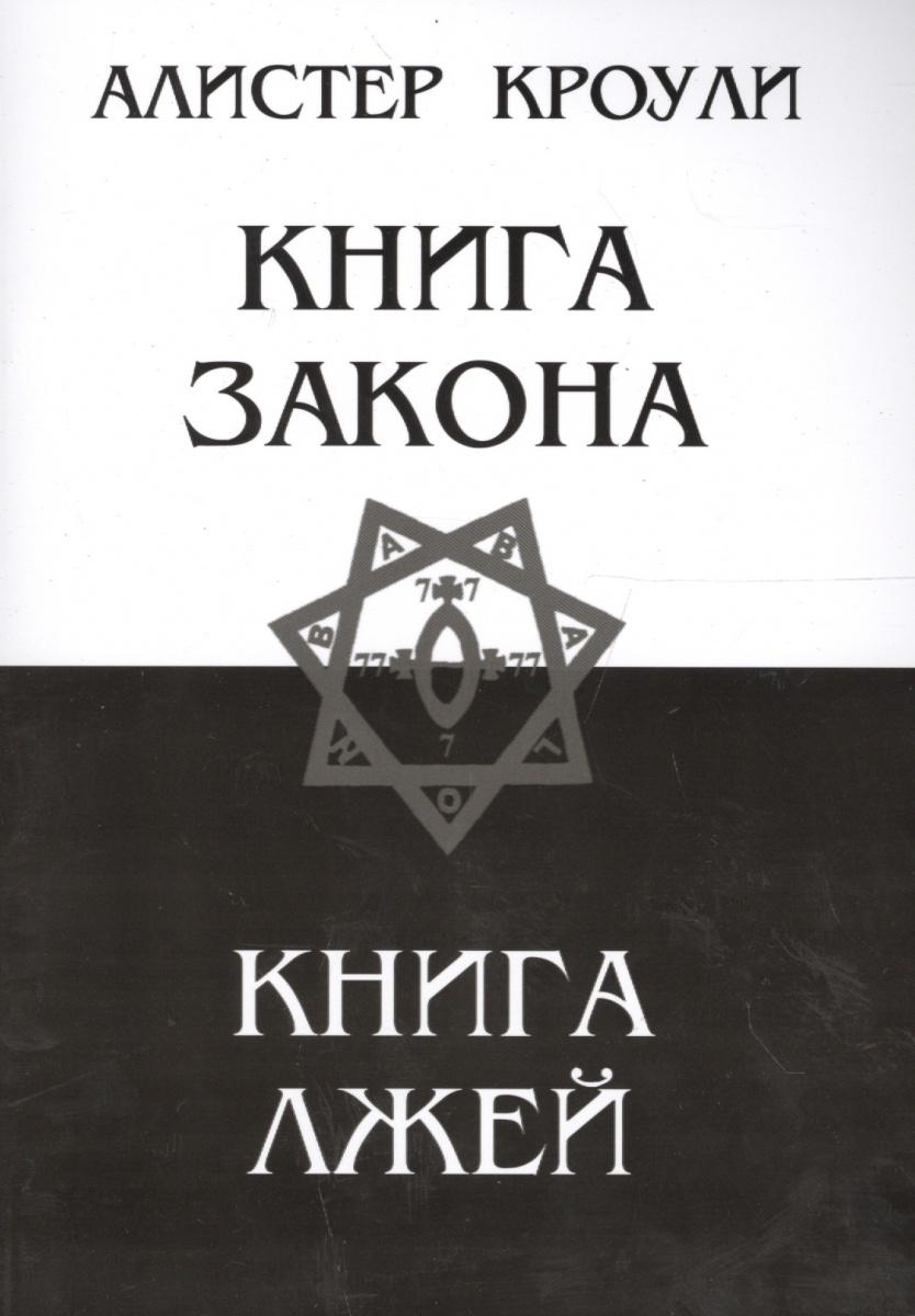 Кроули А. Книга Закона Книга Лжей книга